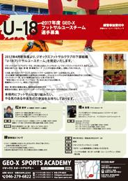 フットサルU18選手募集チラシ